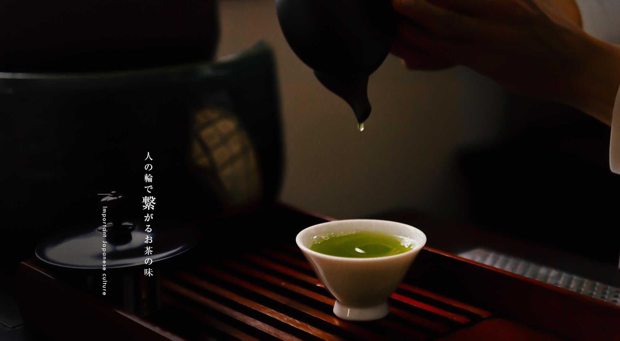 人の輪で繋がるお茶の味